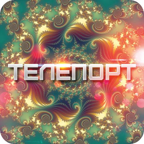 Телепорт0_1