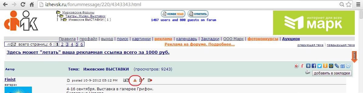 Дать беплатное объявление на форумах строительство деревянных домов в челябинске доска объявлений
