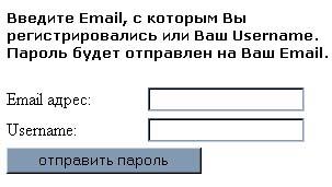 2_выслан пароль